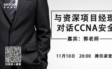 与资深项目经理对话CCNA安全