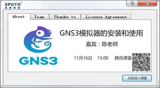 GNS3模拟器的安装与使用