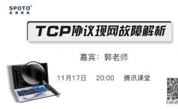 TCP协议-现网故障解析