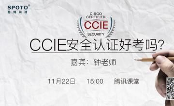CCIE安全认证好考吗?