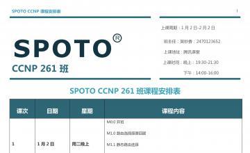 CCNP 267班课程表