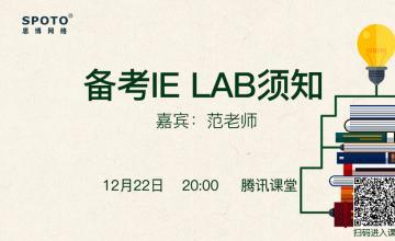 备考IElab需知