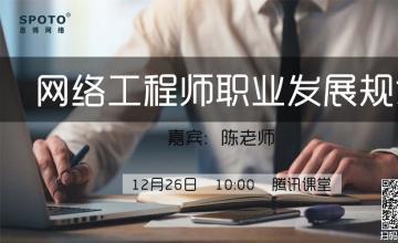 网络工程师职业发展规划