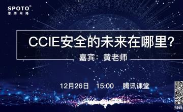 CCIE安全的未来在哪里