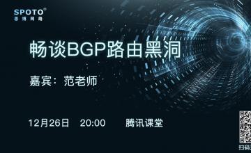 畅谈BGP路由黑洞