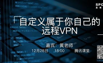 自定义属于你自己的远程拨号VPN