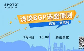 畅谈BGP选路原则
