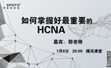 如何掌握好最重要的HCNA