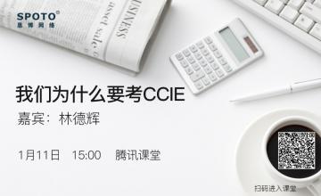 我们为什么要考CCIE