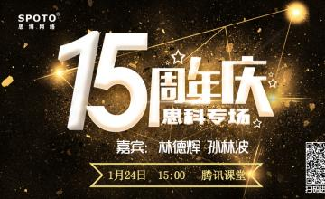 15周年庆典-思科专场