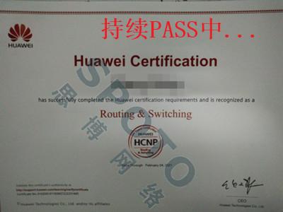3.13 恭喜SPOTOer优秀学员顺利拿到HCNP证书!