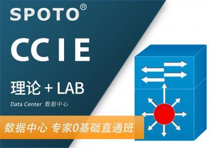 CCIE Data Center 思科数据中心专家认证