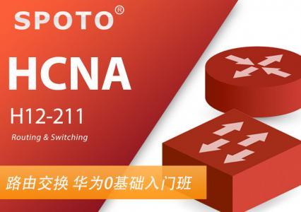 HCNA RS 华为数通 初级工程师认证