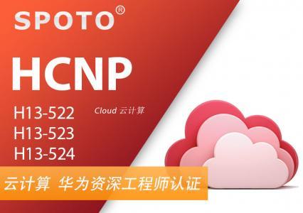 HCNP Cloud 华为云计算 资深工程师认证
