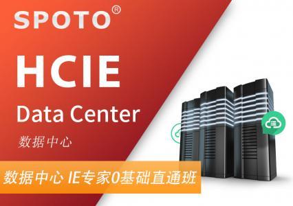 HCIE Data Center 华为数据中心认证