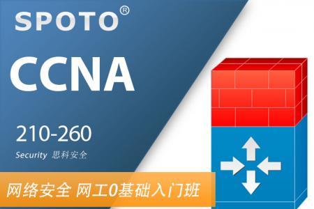 CCNA Security 思科安全 初级认证