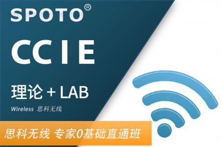 CCIE Wireless 思科无线专家认证