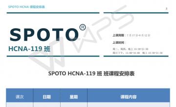 HCNA119班课程表