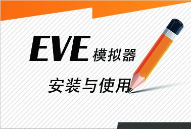 EVE模拟器安装与使用