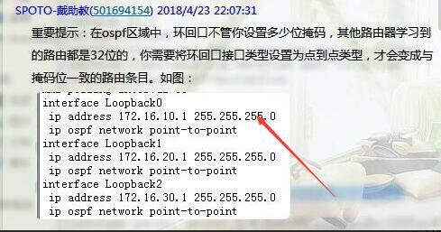 SPOTO网络工程师培训课程解答分享(环回口、ospf配置等)
