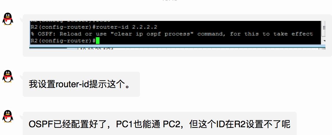 配置ospf的router-id的时候出现了报错