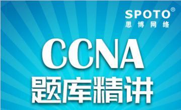 CCNA题库精讲(一)