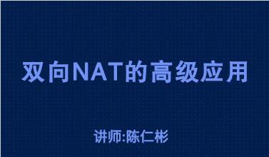 双向NAT的高级应用