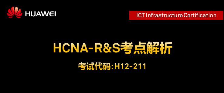 华为认证HCNA-R&S考点解析