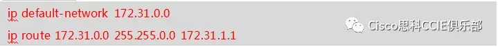 配置路由器 A 下发默认网络 172.31.0.0 并采用静态路由指出  172.31.0.0 为默认网络