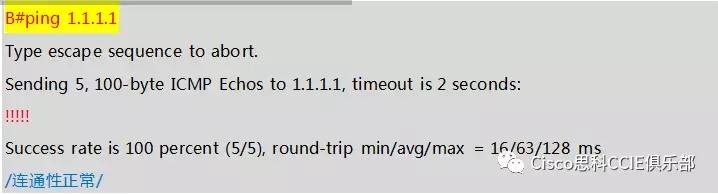 采用 ping 测试路由器 B 和 1.1.1.1 的连通性