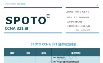 SPOTO CCNA321班课程安排表