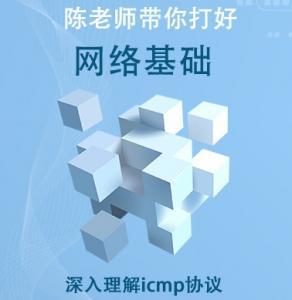 深入理解ICMP协议