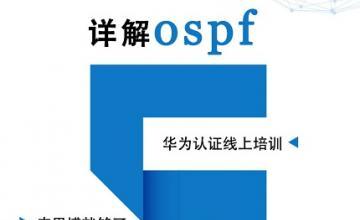 详解ospf的五种报文