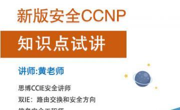 新版安全CCNP 知识点试讲