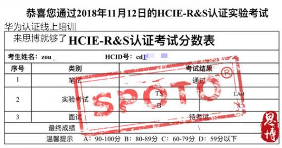 【华为战报】11月19日 恭喜SPOTO邹同学通过华为HCIE Lab考试!