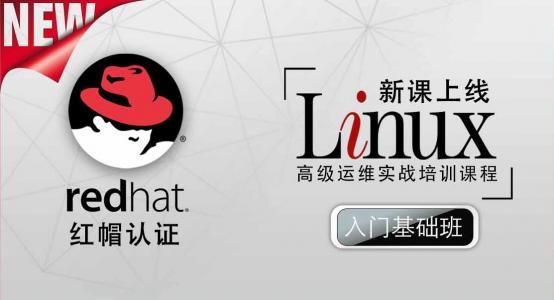 红帽Linux认证 入门基础班