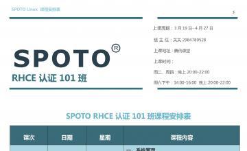 RHCE提升(认证)101班课程表
