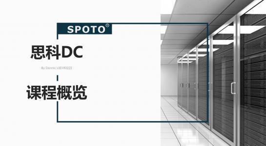 CCNP Data Center 思科数据中心专家认证