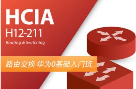 华为HCIA认证 HCNA RS 华为数通 初级工程师认证