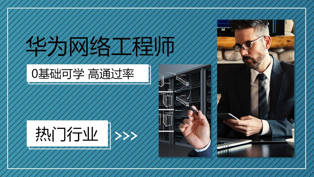 华为培训课程体系介绍