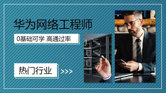 华为培训课程体系介绍——在线学习平台