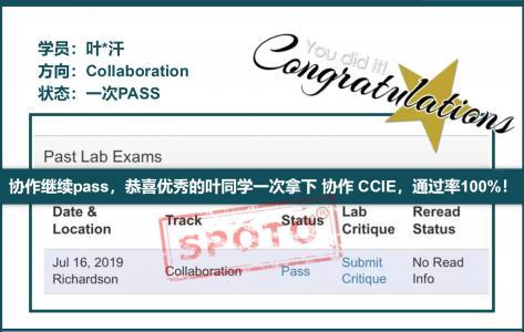 【思科战报】协作继续pass,恭喜优秀的叶同学一次拿下 协作 CCIE,通过率100%!