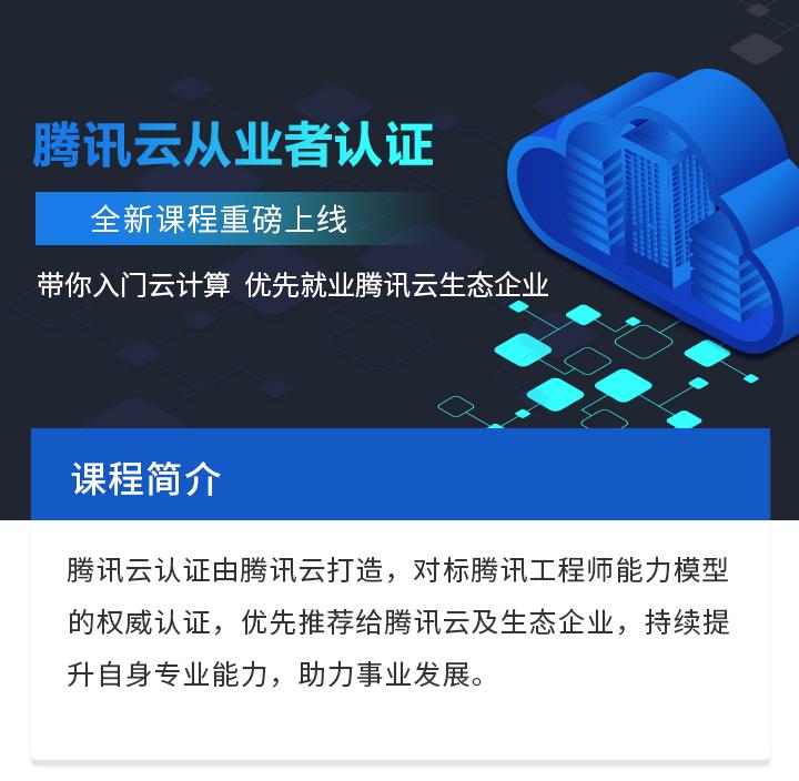 云计算专家-腾讯云从业者认证
