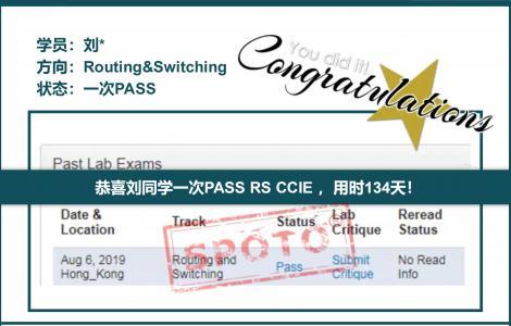 【思科战报】恭喜刘同学一次PASS RS CCIE ,用时134天!