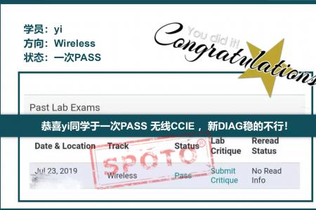 【思科战报】恭喜yi同学于一次PASS 无线CCIE ,新DIAG稳的不行!
