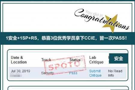 【思科战报】恭喜5位同学分别一次PASS 安全/SP/RS*3,为7月份划下完美的句号!