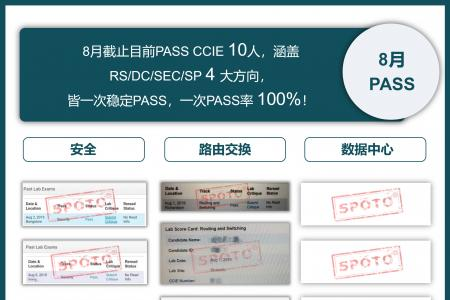 【思科战报】8月1-5日PASS CCIE 10人,涵盖RS/DC/SEC/SP 4 大方向,皆一次稳定PASS!