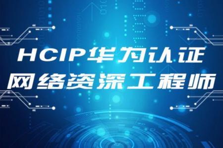 HCIP一般多久出题库?