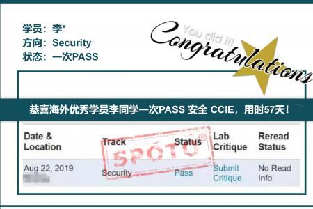 【思科战报】恭喜最近pass的8位CCIE学员,每天都能迎接2位IE~!