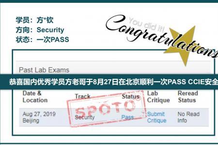 【思科战报】#思博连续pass# 才两天没发pass图,一看又有12个小伙伴pass了!
